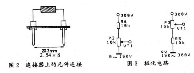 如果电路工作正常,就可以用它试验电子管的特性了
